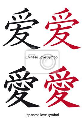China Y Japonesa Del Símbolo Del Amor Vector Fotomural